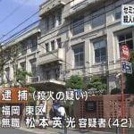 Hagex岡本顕一郎さん刺殺事件まとめ 犯人、松本英光容疑者の動機とは