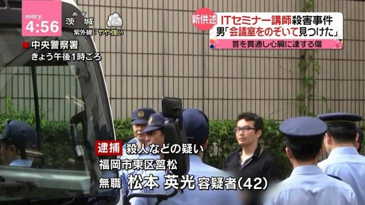"""【画像】""""低能先生""""松本英光容疑者の顔写真公開!「想像と違った」"""