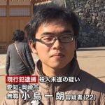 【新幹線殺人事件】小島一朗容疑者が通っていた一宮市の定時制高校を特定!【岡崎】