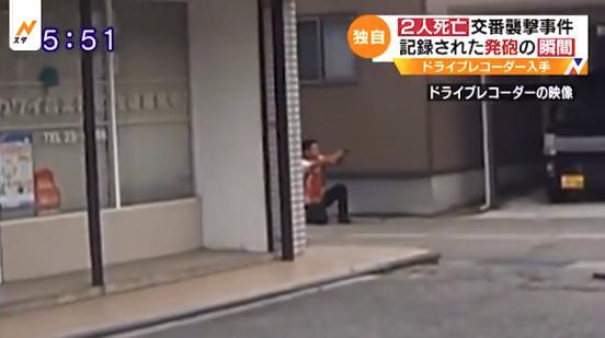 【動画】島津慧大容疑者の拳銃発砲シーンのドライブレコーダー公開!「射手が冷静すぎる…」「完全に素人が撃つ姿勢じゃない」