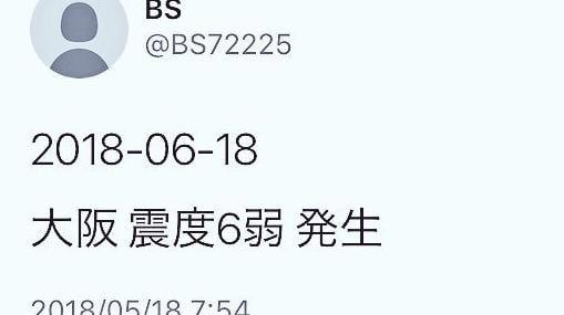 大阪の震度6弱地震、ツイッターで予言されていた!2236年から来た未来人がヤバい