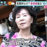 【紀州のドンファン】野崎幸助の家政婦・竹田純代さん激白「給料がもらえなくなるから殺すわけない」【顔画像】