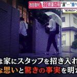 須藤早貴さん母親、紀州のドンファンとの結婚に激怒「金目的の結婚に親が賛成すると思いますか!」←AVに出るのは反対しないの?