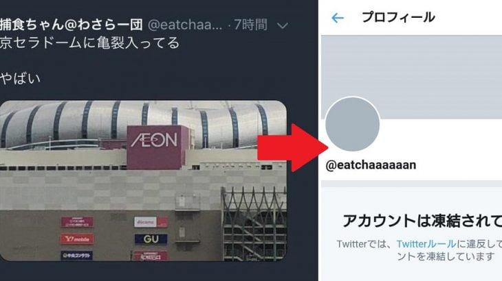 【大阪地震】デマ投稿の「わさらー団」が続々凍結!すでに7名が犠牲に!!