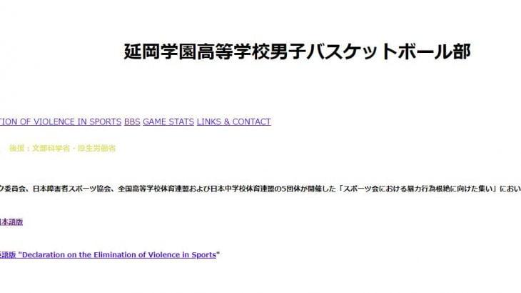 延岡学園バスケ部、「スポーツ界における暴力行為根絶宣言」を支持していた
