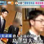 吹田交番襲撃事件 1年前に富山市でも警察官の拳銃が奪われ2人死亡