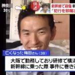 【新幹線殺人事件】梅田耕太郎さん、元東大生だった!出身高校はどこ?