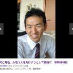 【新幹線殺人事件】梅田耕太郎さん家族や勤務先「BASFジャパン」がコメント【画像】