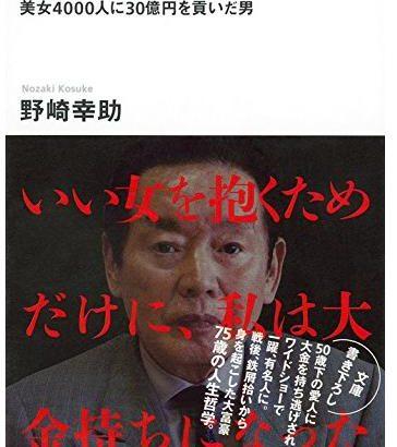 野崎幸助の著書「紀州のドンファン」、Amazonベストセラー1位に!メルカリでは売り切れ続出!!