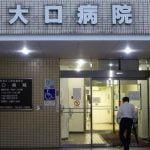 【大口病院殺人事件】犯人と噂された「鈴木恵美子」とは一体何だったのか