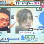 【鈴鹿殺人事件】横山富士子容疑者の息子「(母親は)演技くさい態度というか、泣いてるんだけど涙は出てなかったりとか」