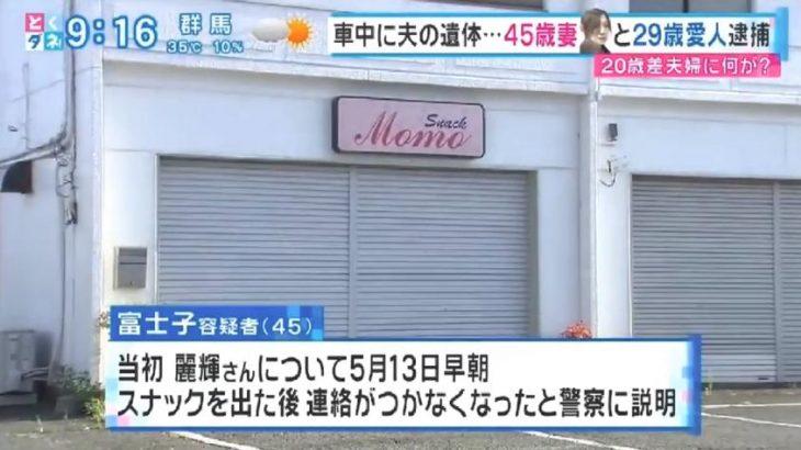 【鈴鹿殺人事件】横山富士子容疑者の経営スナックを特定