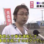 【北海道】とあるバーベキュー客、テレビ中継で正論「酒飲んで車を運転して事故を起こすのはクソでしょ」