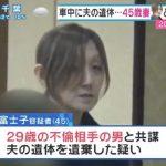 【鈴鹿殺人事件】横山富士子容疑者、横山麗輝さんとは婿養子として結婚していた!事件後、「保険金が降りない」とこぼす