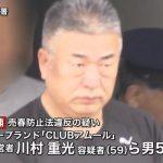 【閉鎖】吉原・クラブアムールHPが閲覧不能に 経営者・川村重光容疑者の逮捕が原因か