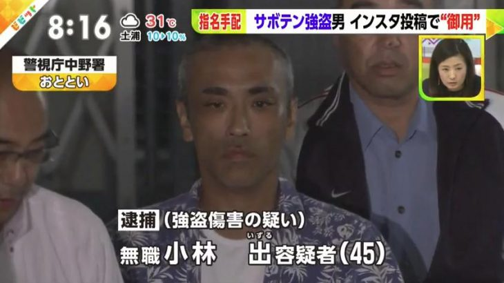 小林出容疑者のSNS特定 盗んだサボテンをインスタにアップ→画像から自宅バレ無事逮捕