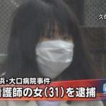 【大口病院殺人事件】久保木愛弓容疑者の高校卒アル写真が流出!?【画像】