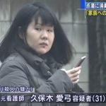 【大口病院殺人事件】久保木愛弓容疑者の動機がヤバすぎる「病院ってそういうとこでしょ。恐ろしい」【サイコパス】