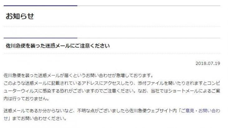 【詐欺】佐川急便を騙ったショートメール急増 公式が注意喚起