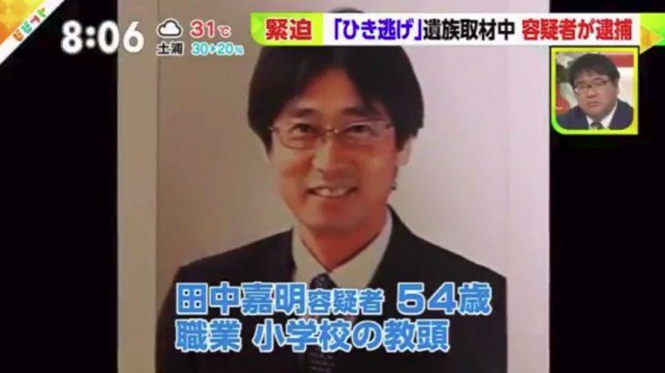 【川口市ひき逃げ事件】田中嘉明教頭の顔画像公開「良い先生だからこそ逃げようとしたのかも」