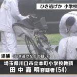 川口市ひき逃げ事件の犯人、田中嘉明容疑者を逮捕 被害女性の娘「これで母に捕まったよと報告できます」