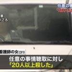 【速報】大口病院殺人事件犯人の元看護士・久保木愛弓容疑者を逮捕「20人以上殺した」