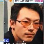 【鈴鹿殺人事件】横山富士子容疑者と上山真生容疑者を逮捕 横山麗輝さんに8000万円の保険金がかけられていたとの情報も
