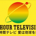 【悲報】24時間テレビ2018の視聴率が爆死 歴代22位にランクイン