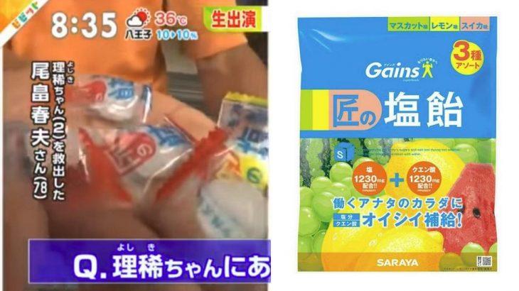 尾畠春夫さんがあげた飴、塩飴と判明もまたいちゃもんつけられる