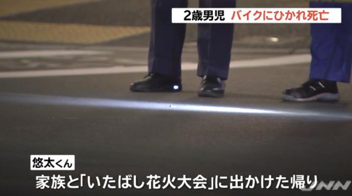 【事故】板橋区東坂下で鈴木悠太くんがバイクにはねられ死亡 ネットでは被害者の両親を責める声が殺到