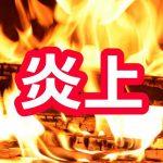 【YouTube】ぼんくらポリタンク、改札を出たコミケ客に悪質タックルをかまし炎上