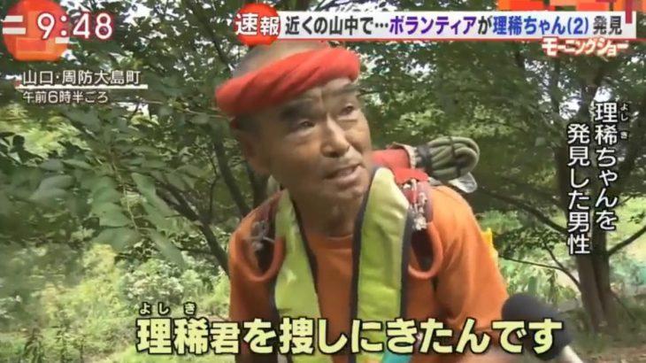 【警告】大分ボランティア・尾畠春夫さんが追突事故を起こし逃げ回っているとのツイートはデマ!テレ朝が釣られる【山口2歳児行方不明】