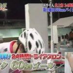 """【放送事故】みやぞん、24時間テレビの演出のためバイク""""もう一周""""を強いられる"""