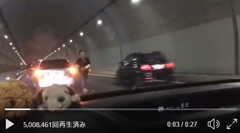 運転 犯人 あおり 静岡