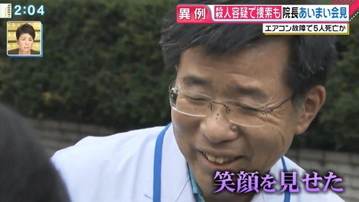 【炎上】藤掛第一病院・藤掛陽生院長、死亡患者の病名を勝手に晒し「タバコはひどいね」と論点ずらし 満面の笑みも