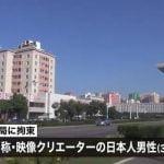 北朝鮮で拘束された日本人男性はユーチューバーではなかった!映像クリエイターのスギモトトモユキさんと特定