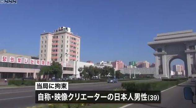 北朝鮮で拘束された日本人は「自称・映像クリエーター」の39歳男性と判明 ユーチューバーか