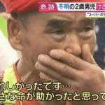大分のボランティア・尾畠春夫さんに批判殺到 その理由とは?【山口2歳男児行方不明】