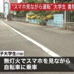 【茨城】自転車スマホではねた62歳男性死亡 加害者はつくば市の大学生!