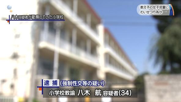 【千葉】八木航容疑者、女児に強制性交か 勤務先の小学校を特定