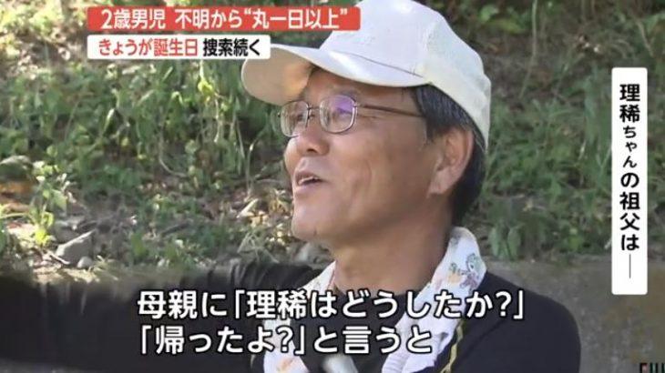 【炎上】藤本理稀くん祖父がテレビインタビューもまるで他人事 時折笑顔も浮かべる【山口2歳男児行方不明】