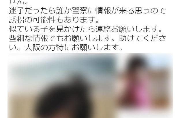 【ツイッター】北田愛美「姉の子供が行方不明です。助けてください」←「うちの子が勝手に晒されしかも名前も違う。この女も知らない」