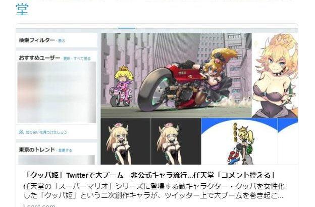 """【炎上】J-CASTニュース、任天堂にクッパ姫の件でコメント求め批判殺到「ブームを""""意図的""""に潰そうとした」"""