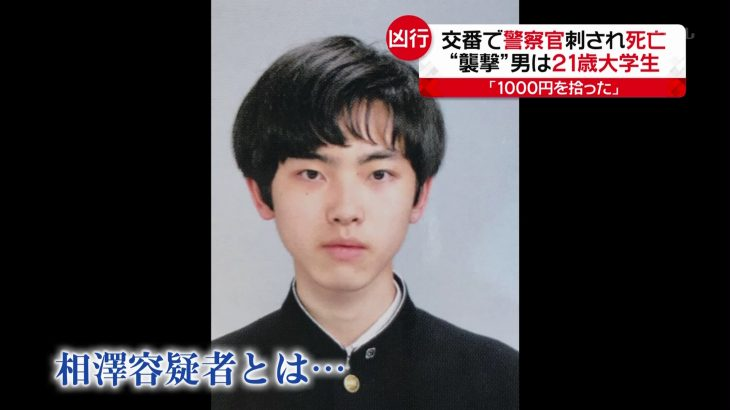 【画像】相澤悠太容疑者、東北学院大生だった!自宅も特定【東仙台交番襲撃】