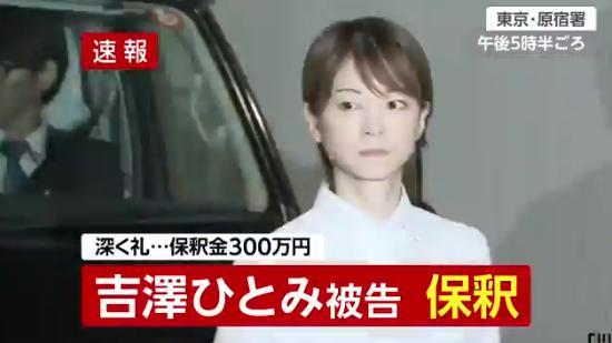 【炎上】吉澤ひとみ被告の保釈動画に批判殺到 バッチリ化粧にふてぶてしい態度、口パク謝罪疑惑も