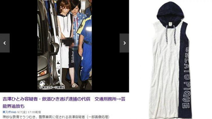 【画像】吉澤ひとみ 逮捕時の服が特定される