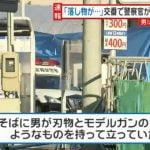 東仙台交番で清野裕彰巡査長が刺され死亡 犯人の男は大学生か