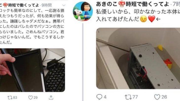 【炎上】あきのこ、旦那の携帯ロックを変えられブチギレ激怒→携帯バキバキした挙句、パソコンを風呂に沈める「久しぶりに頭おかしい事した」【ツイッター】