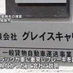 【加古川バイパス事故】小橋浩二ら2人逮捕!勤務先の運送会社捜索