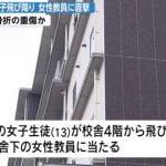 【速報】岡山市中学生飛び降り事故 現場の北区中学校特定!